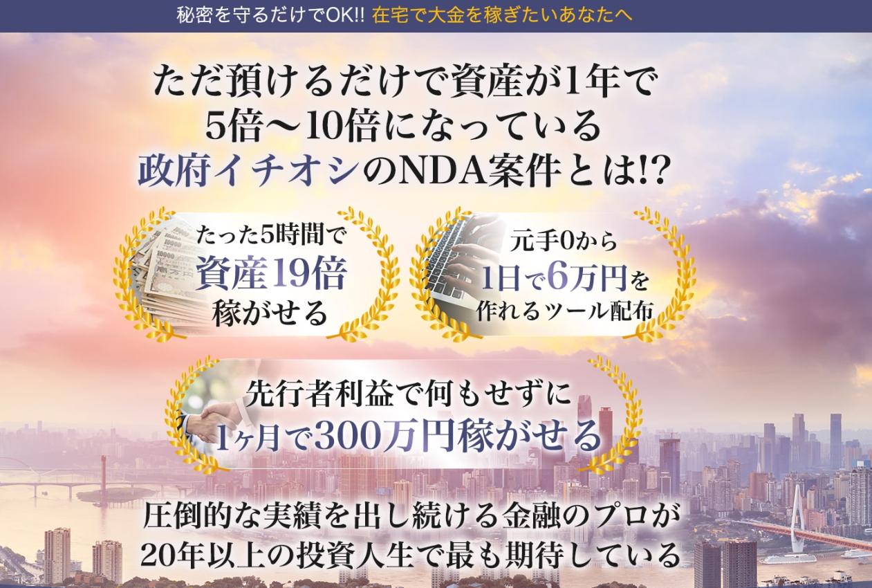 【小林徳信】エヌディーエプロジェクト(NDAプロジェクト)は詐欺なのか?【投資系・情報商材】について徹底チェック!