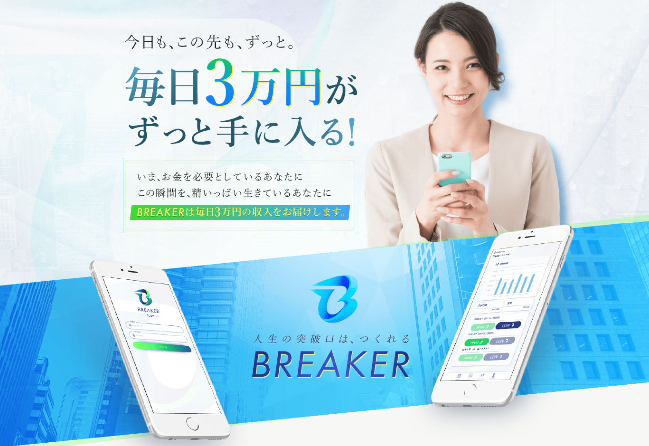 【大上真】BREAKER(ブレーカー)は本当に稼げるのか?副業詐欺被害が勃発!?口コミや評判はどうか?