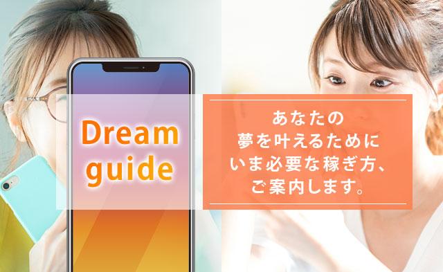 ドリームガイド(Dream guide)の口コミが炎上!『副業で初期費用?』真相を徹底調査!