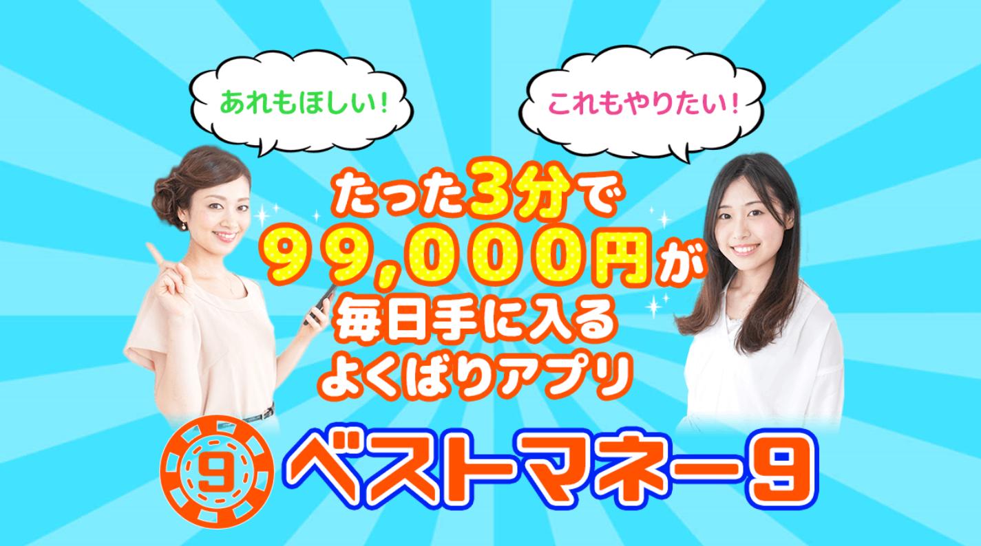 【西島優子】ベストマネー9 は詐欺なのか?【副業系・情報商材】について徹底チェック!