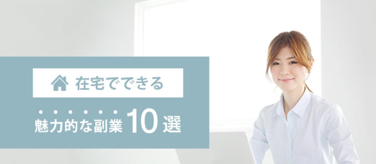 在宅でできる魅力的な副業10選!具体的な仕事例紹介