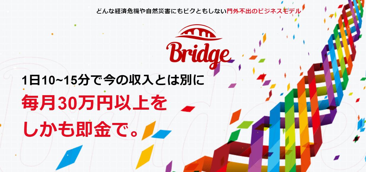 【岡本浩典】ブリッジ(Bridge)は本当に稼げるのか?副業詐欺被害が勃発!?口コミや評判はどうか?