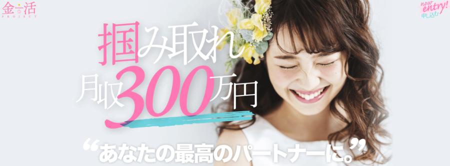 【金活プロジェクト(konkatsu project)】月収300万円てマジで稼げるの?口コミや評判は!初期費用は?