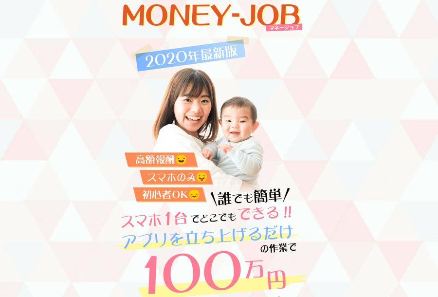 【検証】マネージョブ(MONEY JOB) には初期費用て何?口コミから徹底分析したら驚きの結果が・・