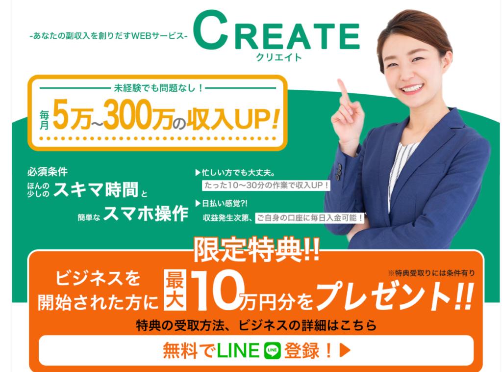 CREATE(クリエイト)の副業は自動ツールだけで月50万円稼げるようですが?口コミやネット評判を調査するとある特徴が!