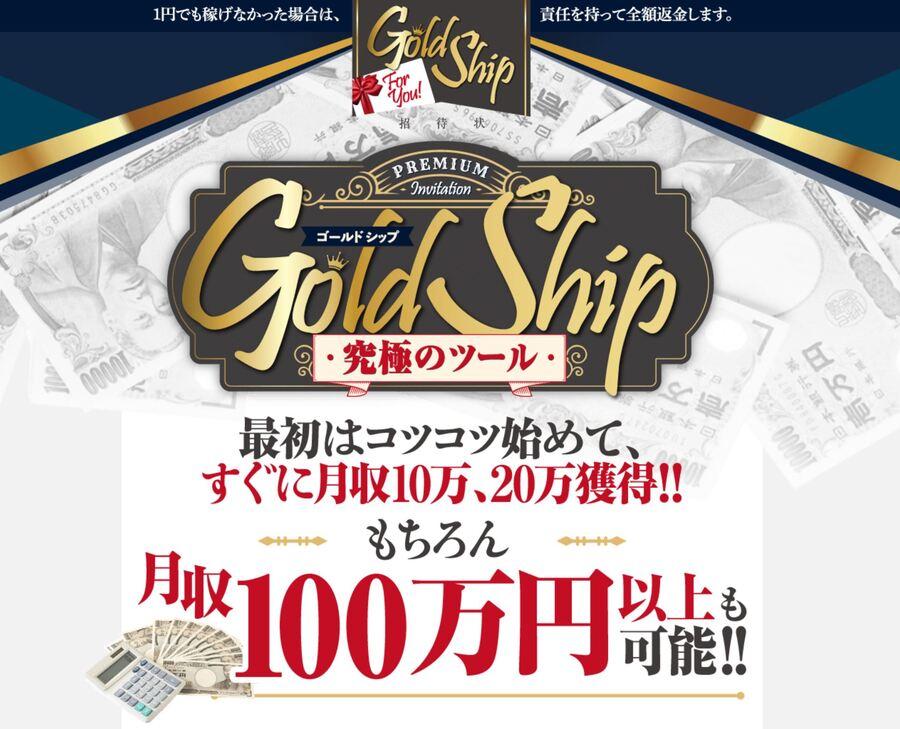 ゴールドシップ(Gold Ship)は1円も稼げないと全額返金?副業で『返金する』真相を調査しました。