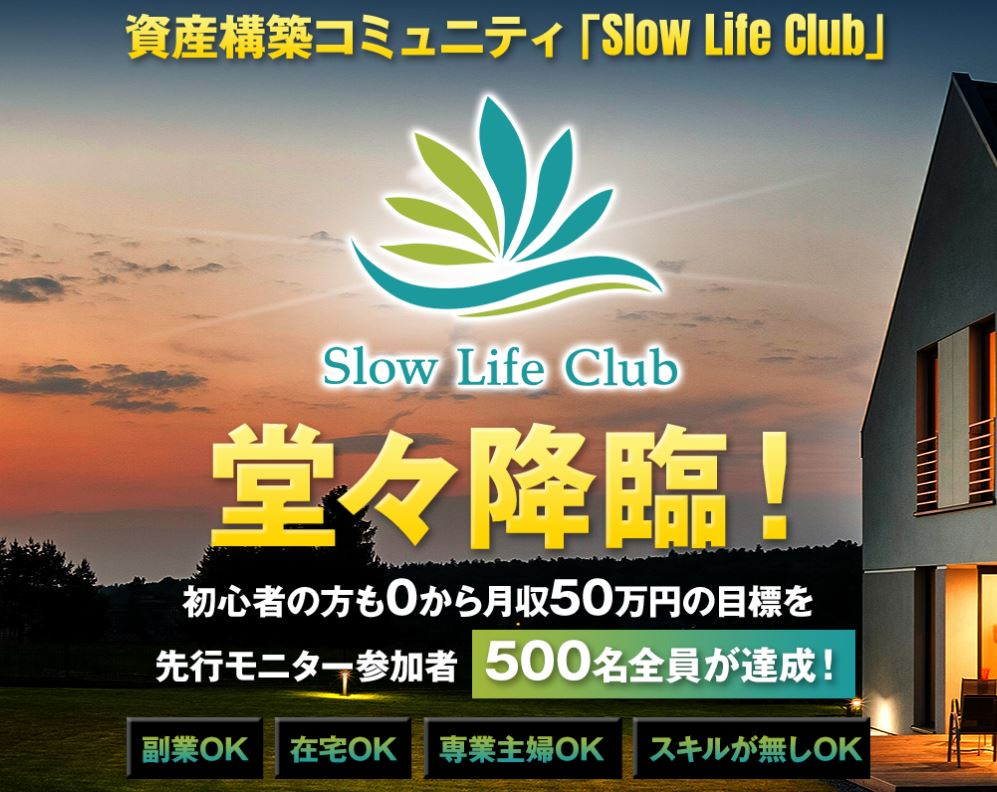 スローライフクラブ(Slow Life Club)再現性100%なんてある!?危険な北村新の投資案件に注意?
