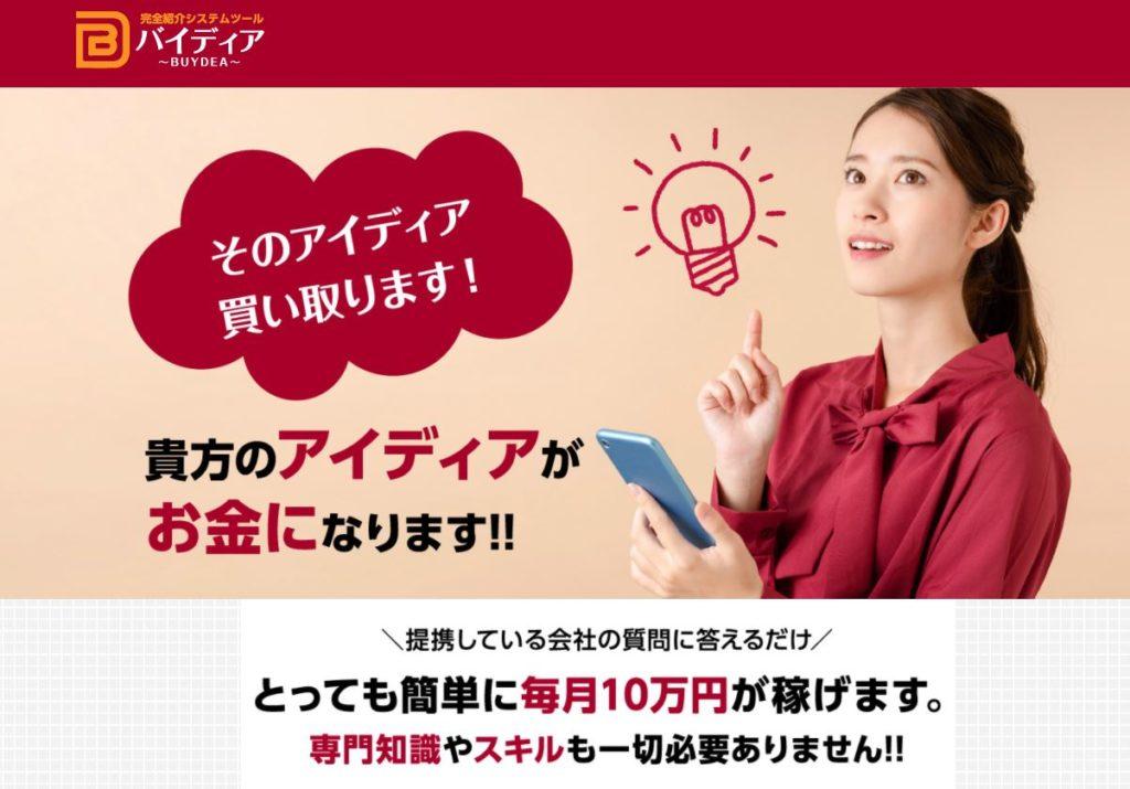 バイディア(BUYDEA)が毎月10万円稼げると評判だが・・詐欺なのか?!完全紹介システムツールの評判や口コミを検証しました!!