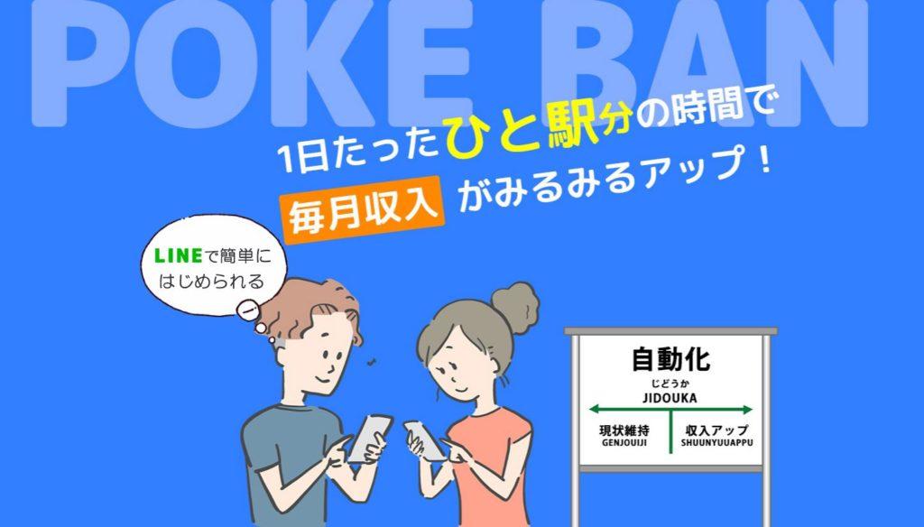 POKEBAN(ポケバン)から詐欺疑惑の口コミ?悪評が多かったポケットバンクの2代目??同じ内容で毎日1万円は稼げるのか?