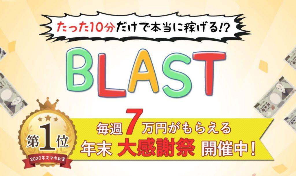 BLAST(ブラスト)は投資競馬で詐欺疑惑!?上野史登の週末副業(競馬ビジネス)で毎週7万円が手に入るって本当?!