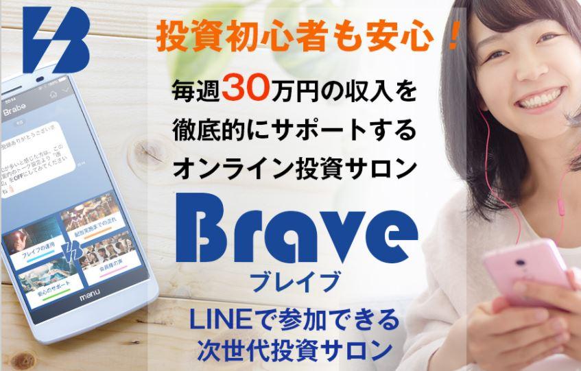 Brave(ブレイブ)は投資システムで毎週30万円の収入をサポート?初心者向け投資オンラインサロンは詐欺なのか?!