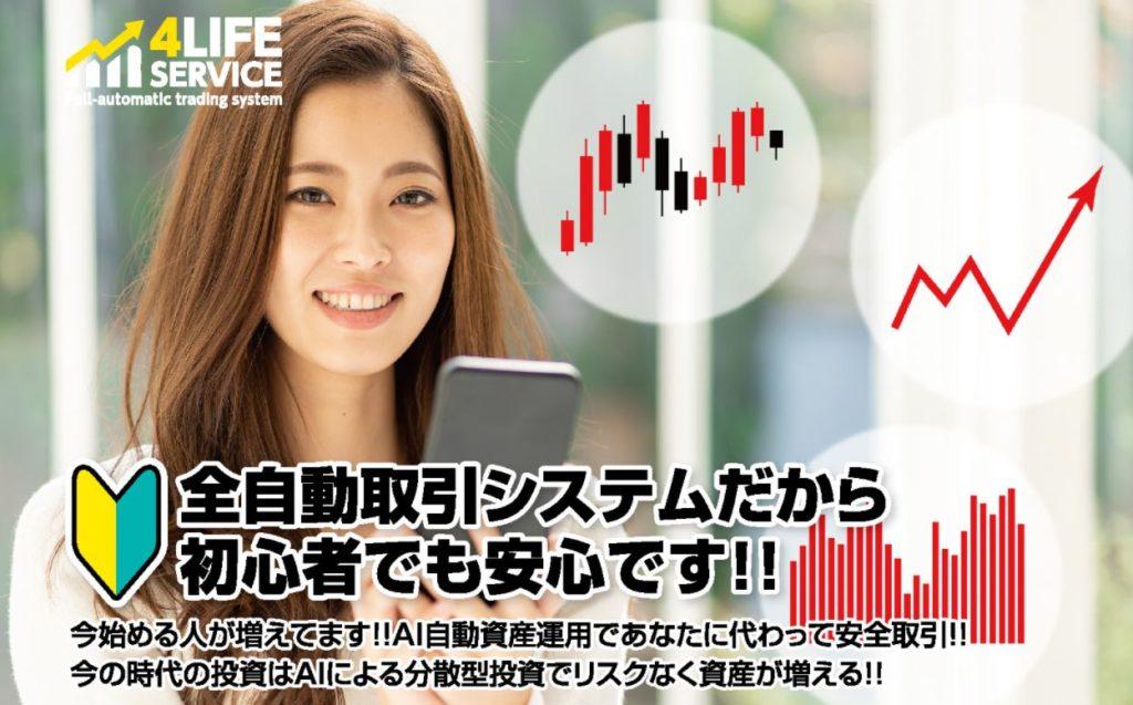 フォーライフサービス(4LIFE SERVICE)会員登録するだけで最大5万円、必ず1万円がもらえる仕組み?!しかし『出金できない』って評判は本当か!?
