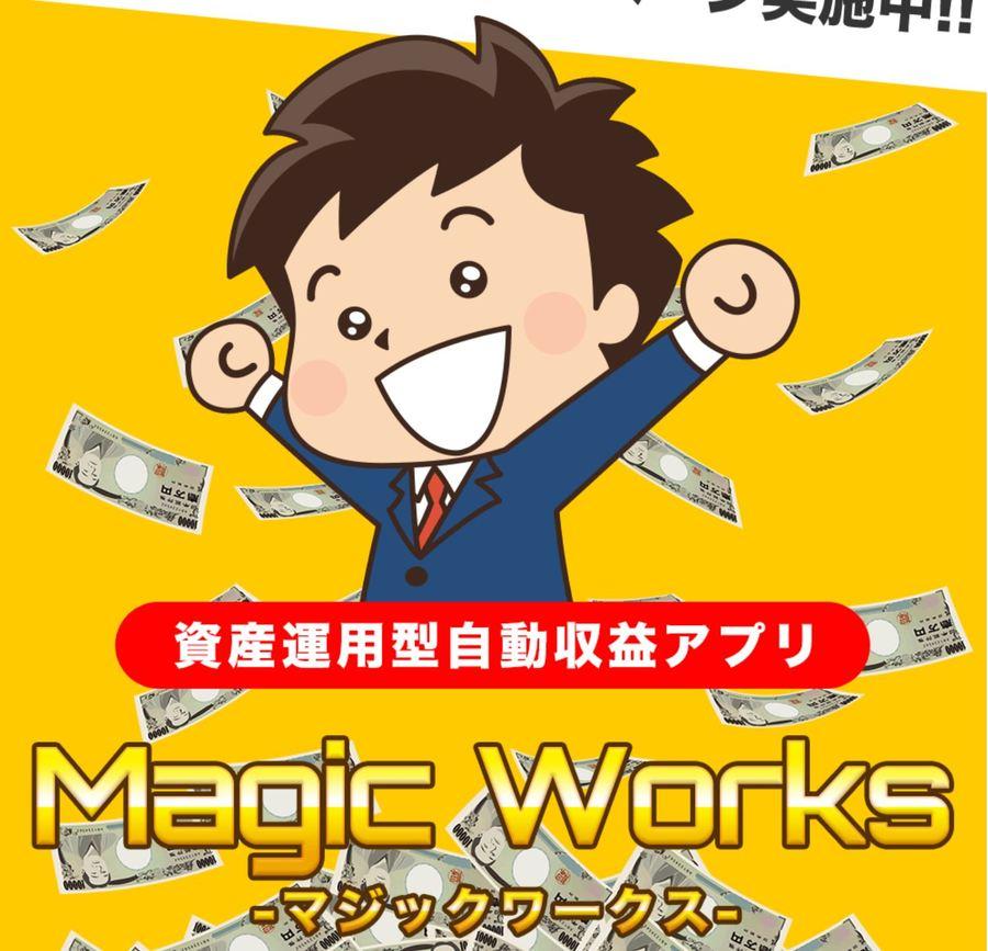 Magic Works(マジックワークス)初心者OK、最短収益、スマホのみでもOK、高額収益の4拍子を徹底調査!詐欺ではないか?