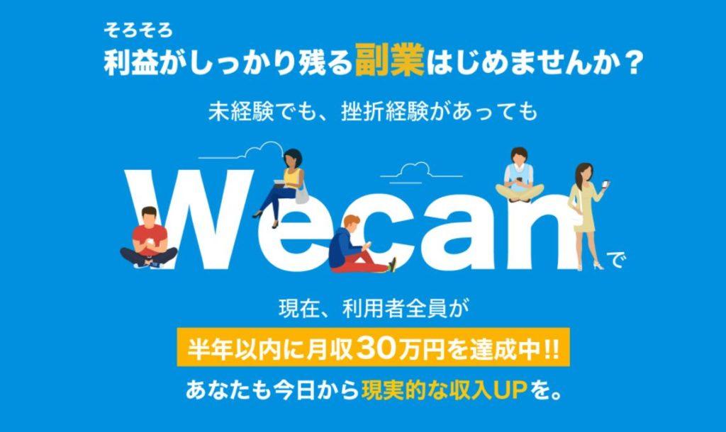 Wecan(ウィーキャン)副業アプリはFX自動売買ツール?後藤浩二のビジネスサロン「ワンアップ」では30万も稼げない?