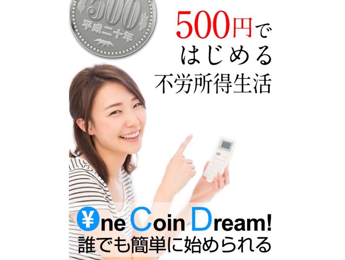 One Coin Dream (ワンコインドリーム)毎月100万円以上稼げる投資法て馬?柳美幸の口コミやネット評判を調査してみた!