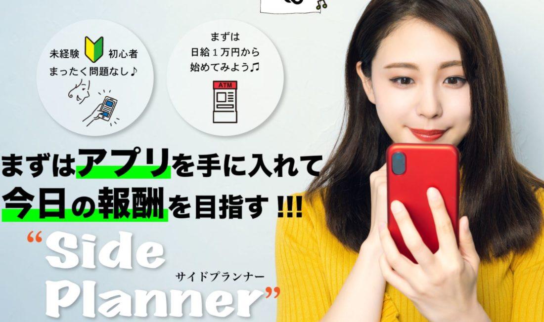 【サイドプランナー(Side Planner)】最新の口コミ投稿