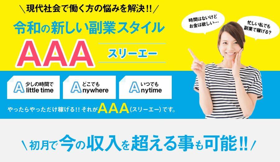 スリーエー(AAA)副業は稼げる噂や評判は本物!?初期費用や詳しい仕事内容を検証!