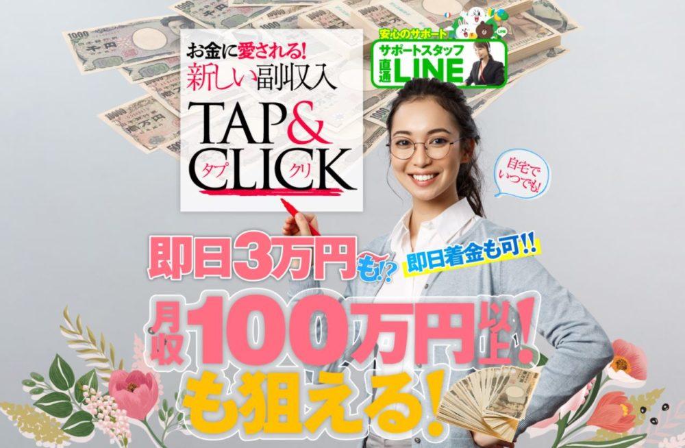 TAP&CLICK(タプクリ)稼げないと口コミが炎上!!高額サポート費用を払わないと稼げない理由が判明!