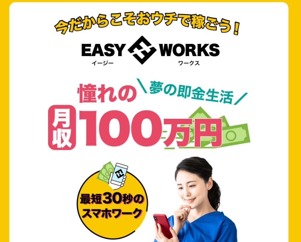 イージーワークス(EASY WORKS) アプリを使っても稼げない?収入保証や返金保証の事態を調査!
