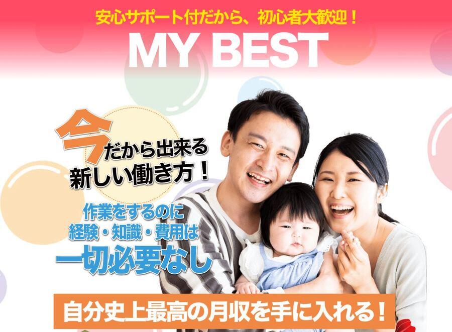 マイベスト(MyBest) は稼げないの??収入が保証された働き方が炎上!口コミや評判を検証!