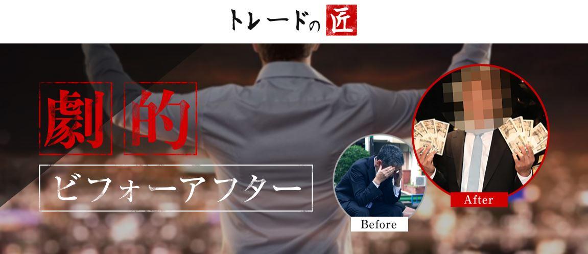 【トレードの匠】田主和央は出金トラブルを隠してる疑惑が浮上!?口コミやネット評判を徹底的に調査した!