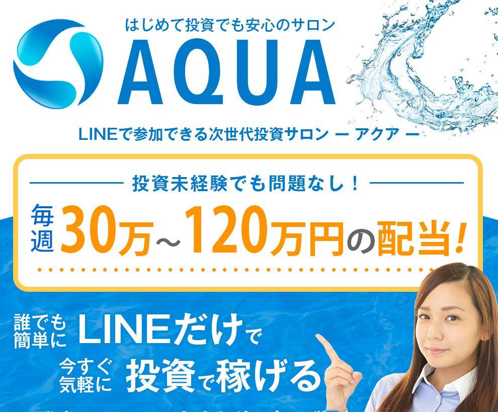 【AQUA競艇オンライン投資】最新の口コミ投稿
