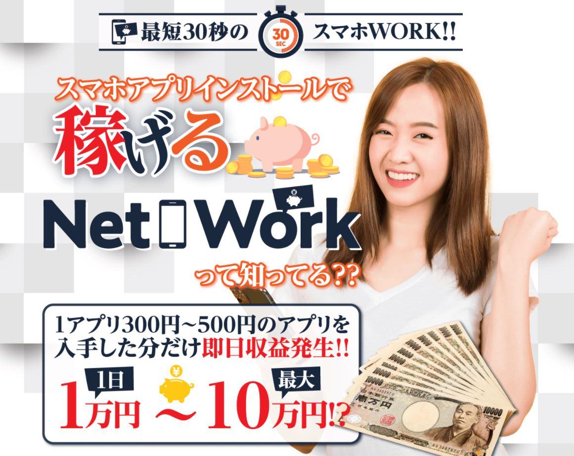 【副業】ネットワーク(Net Work)では稼げないと口コミが炎上!?
