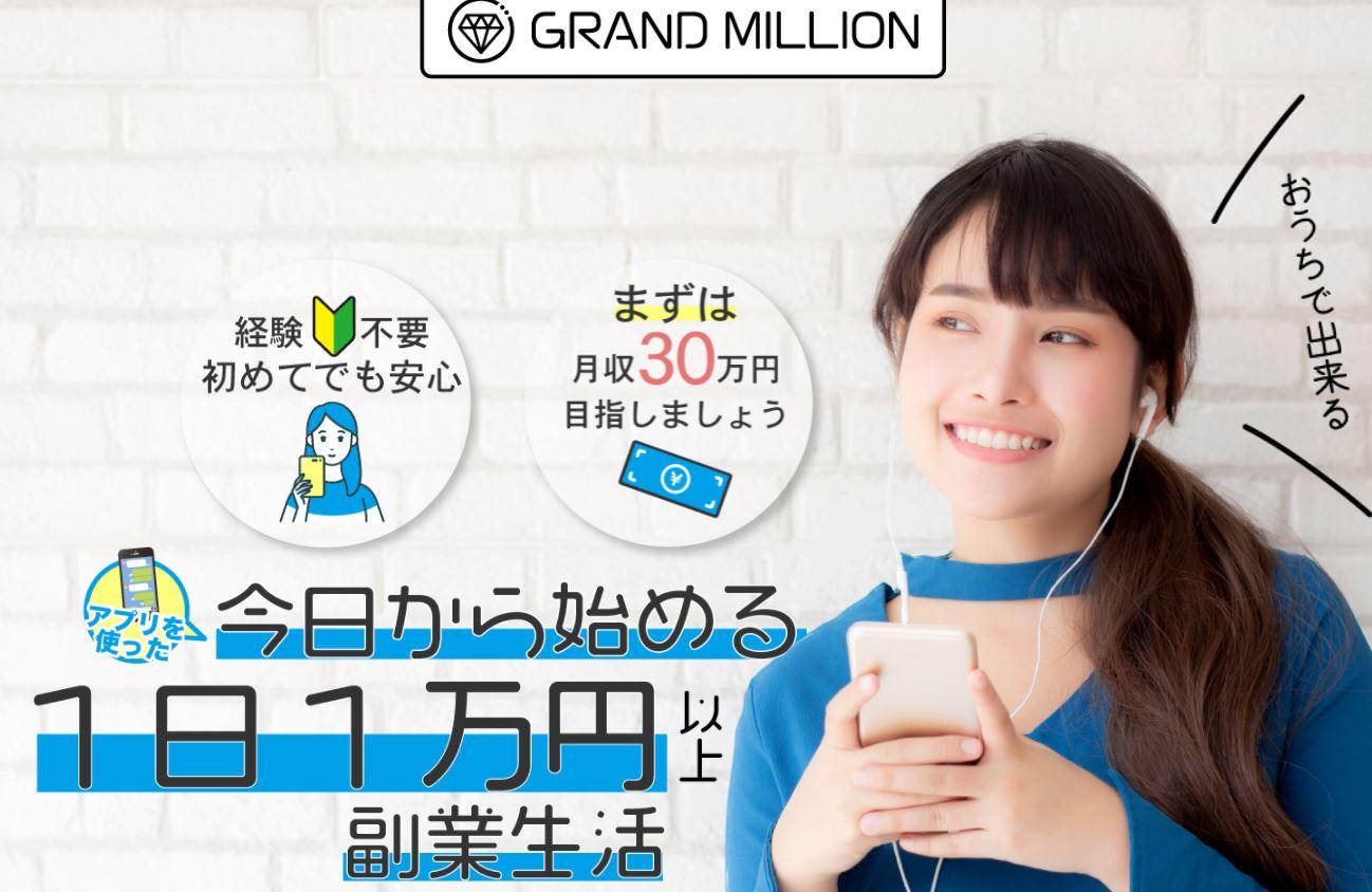 【大暴露】グランドミリオン (GRANDMILLION)初期費用や口コミ評判は?