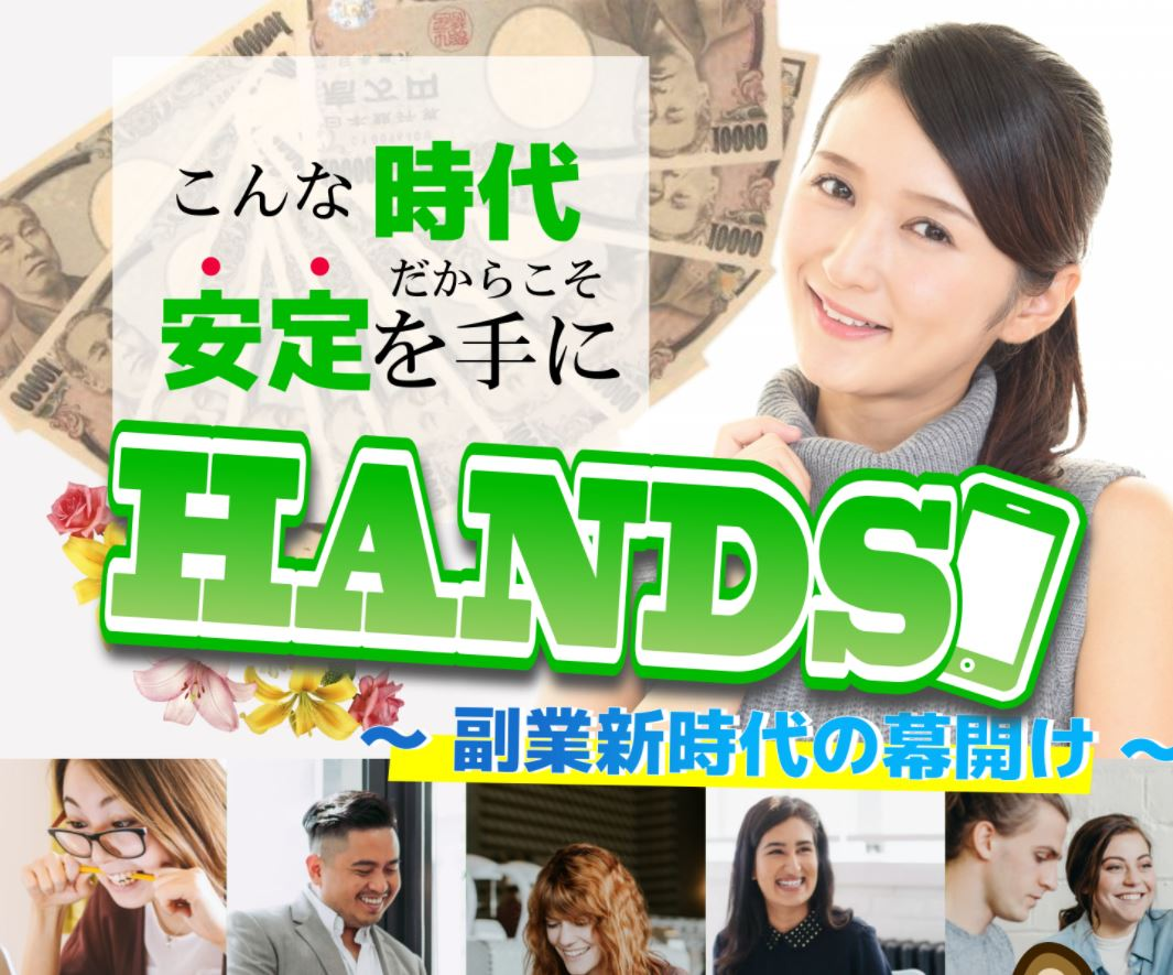 HANDS(ハンズ)を使えば安心して稼げるのか検証!返金保証の真相は?