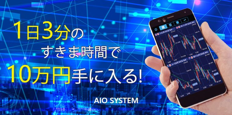 【AIO SYSTEM】40万円振り込まれているけど出金する方法を検証!