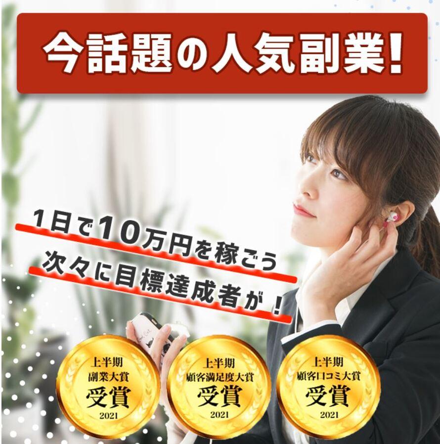 【副業】FUKUMOの実態は悪徳なサービス?仕事内容や評判から調査!