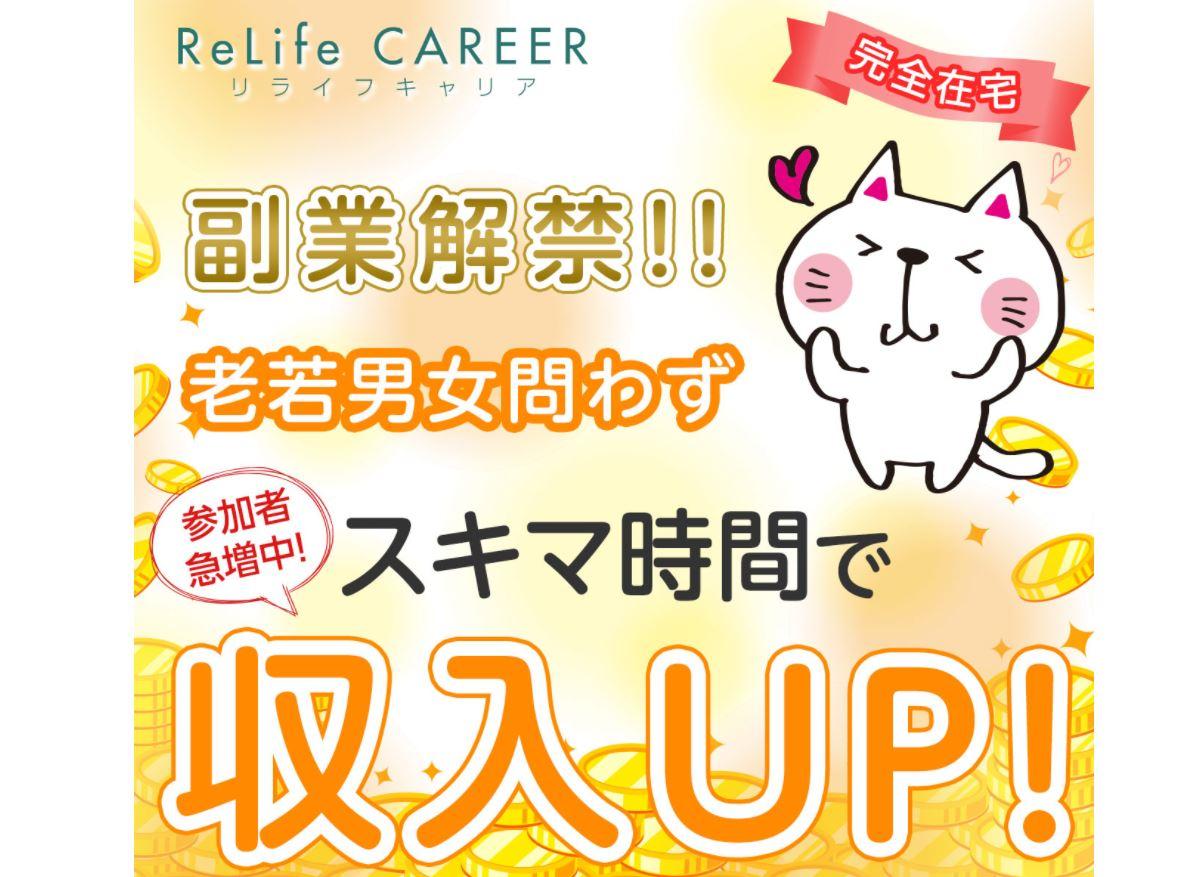 リライフキャリアの副業開始で10万円貰えるか検証!内容にカラクリが判明!